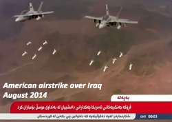 U.S. airstrike over Iraq, August 2014