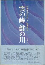 "cover thumbnail of Japanese edition of ""Mountain in the Clouds"" by Bruce Brown"